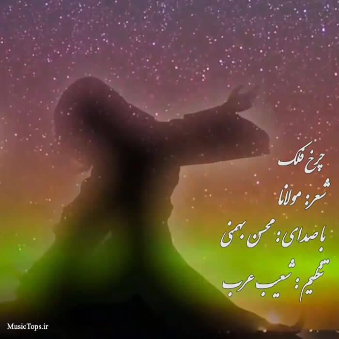 دانلود آهنگ محسن بهمنی چرخ فلک