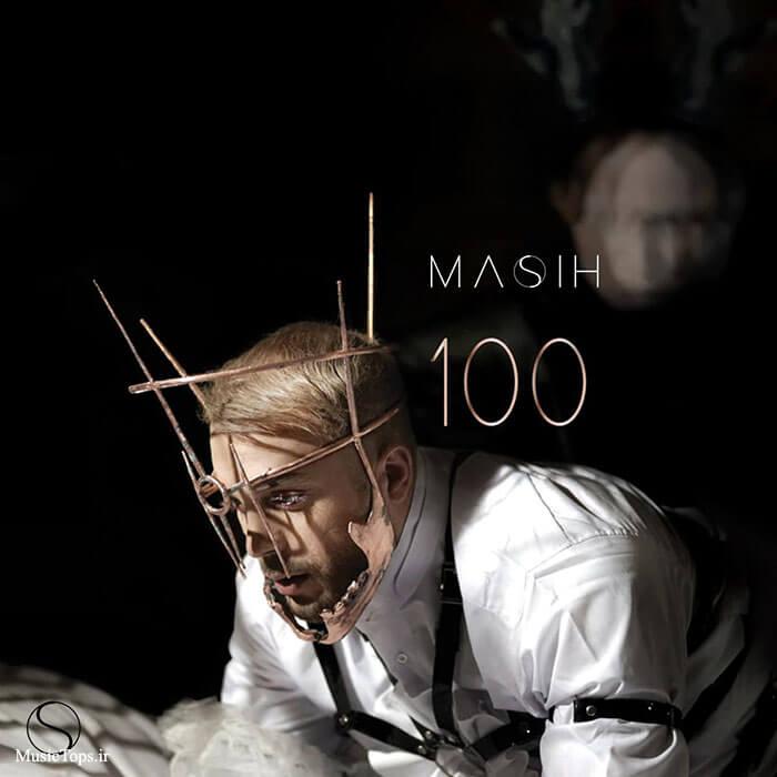 دانلود آهنگ مسیح 100